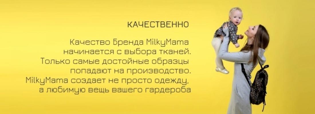 MilkyMama HoodieMa 2 Nastya Одежда для кормящих мам