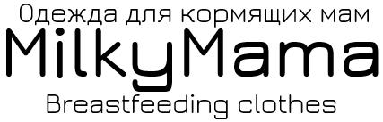 """Одежда для кормящих мам """"MilkyMama"""""""